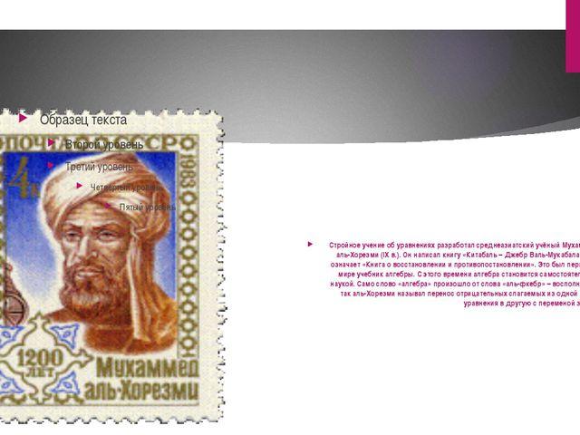 Стройное учение об уравнениях разработал среднеазиатский учёный Мухаммед аль...