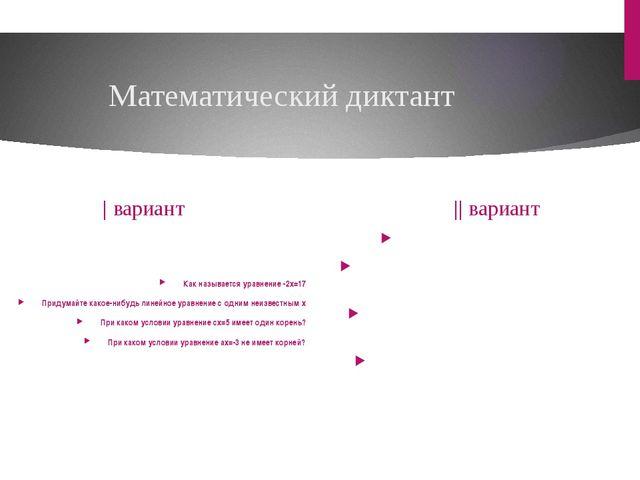 Математический диктант | вариант Как называется уравнение -2х=17 Придумайте к...