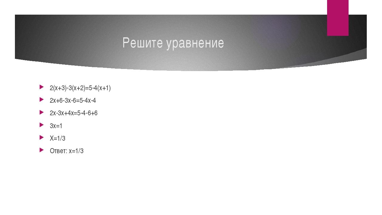 Решите уравнение 2(х+3)-3(х+2)=5-4(х+1) 2х+6-3х-6=5-4х-4 2х-3х+4х=5-4-6+6 3х=...