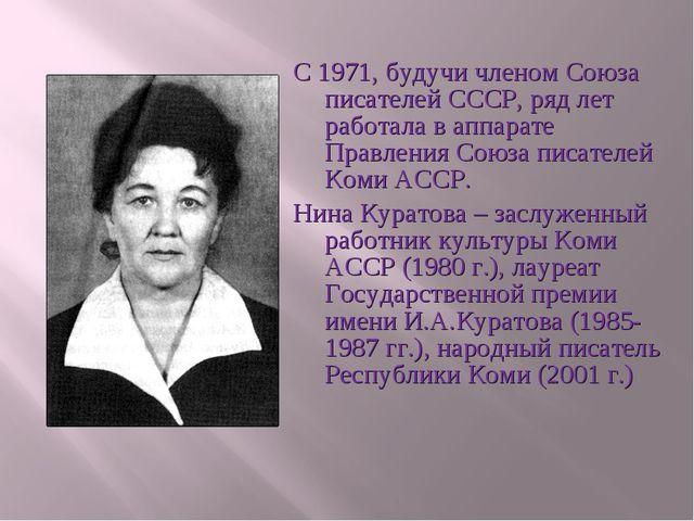 С 1971, будучи членом Союза писателей СССР, ряд лет работала в аппарате Правл...