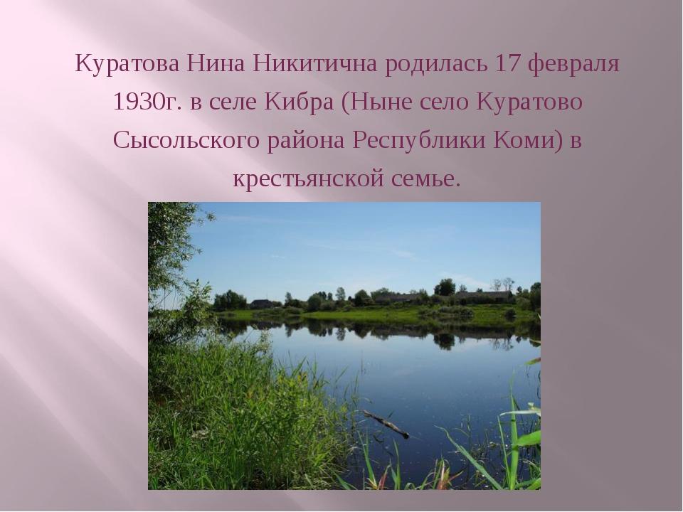 Куратова Нина Никитична родилась 17 февраля 1930г. в селе Кибра (Ныне село Ку...