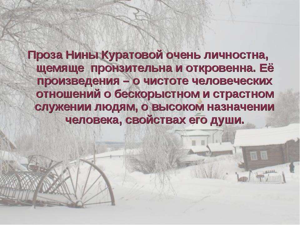 Проза Нины Куратовой очень личностна, щемяще пронзительна и откровенна. Её пр...
