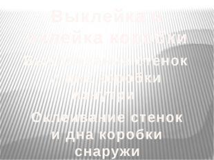 Выклейка и оклейка коробки Выклеивание стенок и дна коробки изнутри Оклеивани