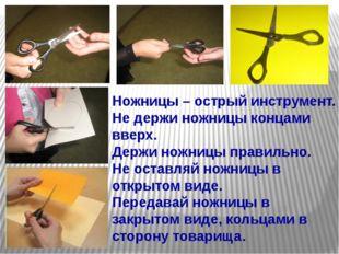 Ножницы – острый инструмент. Не держи ножницы концами вверх. Держи ножницы пр