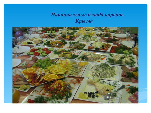 Национальные блюда народов Крыма