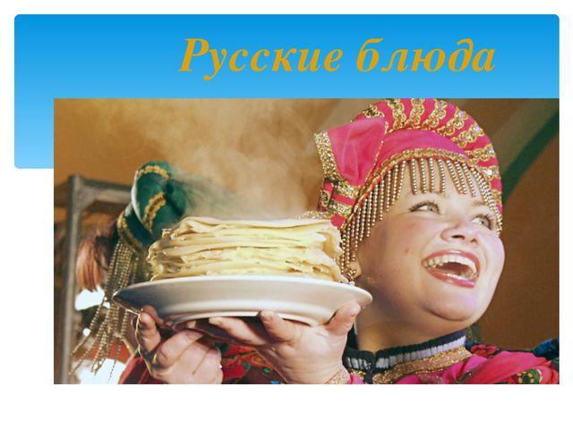 Русские блюда