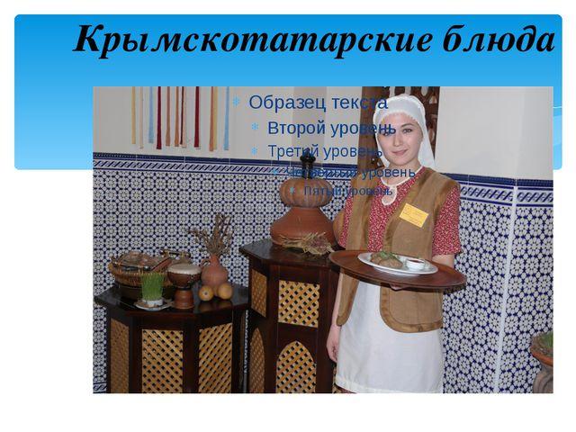 Крымскотатарские блюда