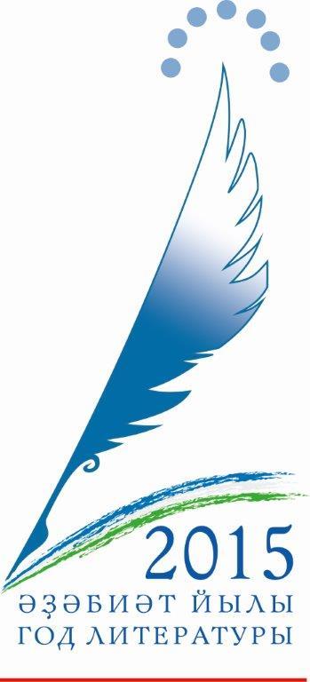 В Башкортостане утверждена эмблема Года литературы в виде пера
