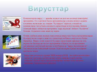 Компьютерлік вирус — арнайы жазылған шағын көлемді (кішігірім) программа. Ол