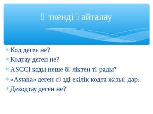 Код деген не? Кодтау деген не? ASCCI коды неше бөліктен тұрады? «Astana» деге