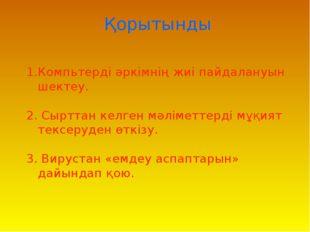 Қорытынды Компьтерді әркімнің жиі пайдалануын шектеу. 2. Сырттан келген мәлім