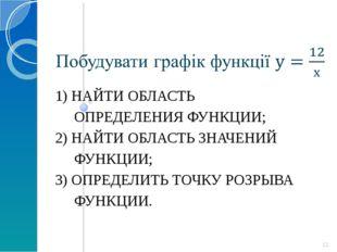 1) НАЙТИ ОБЛАСТЬ ОПРЕДЕЛЕНИЯ ФУНКЦИИ; 2) НАЙТИ ОБЛАСТЬ ЗНАЧЕНИЙ ФУНКЦИИ; 3) О