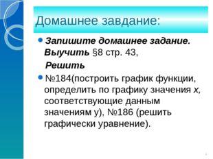 Домашнее завдание: Запишите домашнее задание. Выучить §8 стр. 43, Решить №184