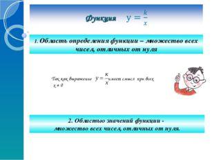 1. Область определения функции – множество всех чисел, отличных от нуля 2. О