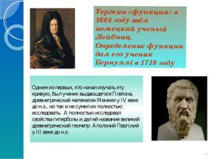 * Одним из первых, кто начал изучать эту кривую, был ученик выдающегося Плато