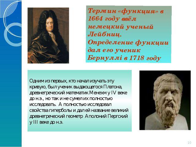 * Одним из первых, кто начал изучать эту кривую, был ученик выдающегося Плато...
