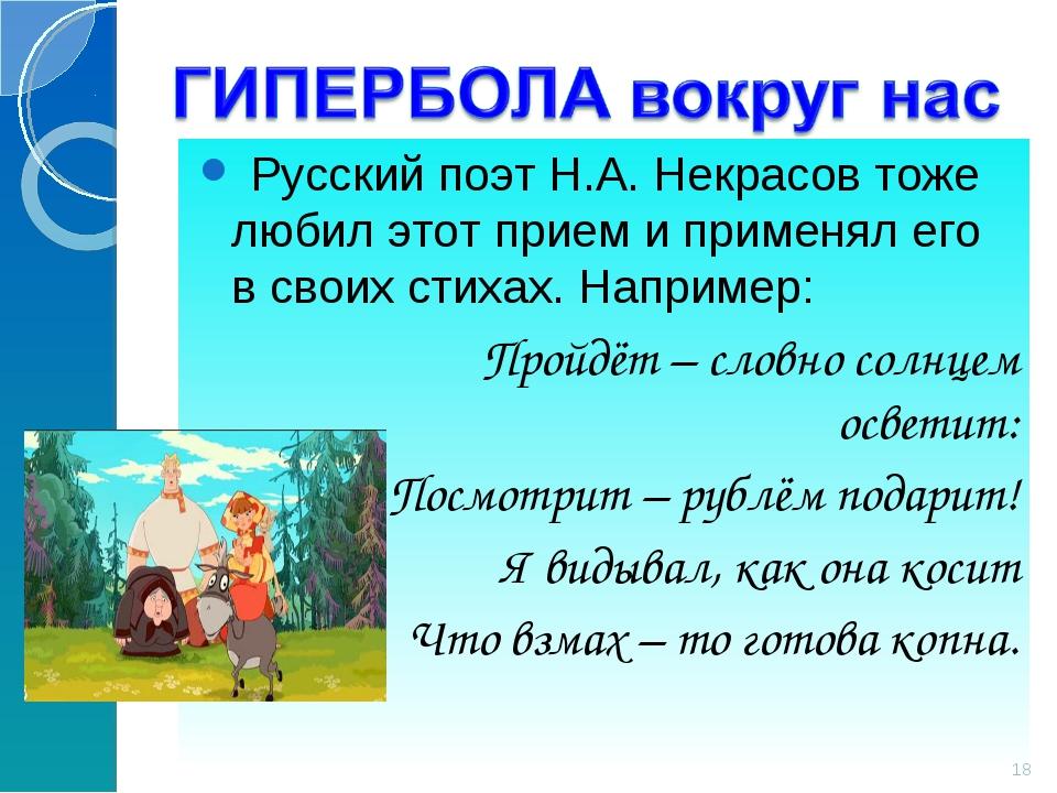 Русский поэт Н.А. Некрасов тоже любил этот прием и применял его в своих стих...