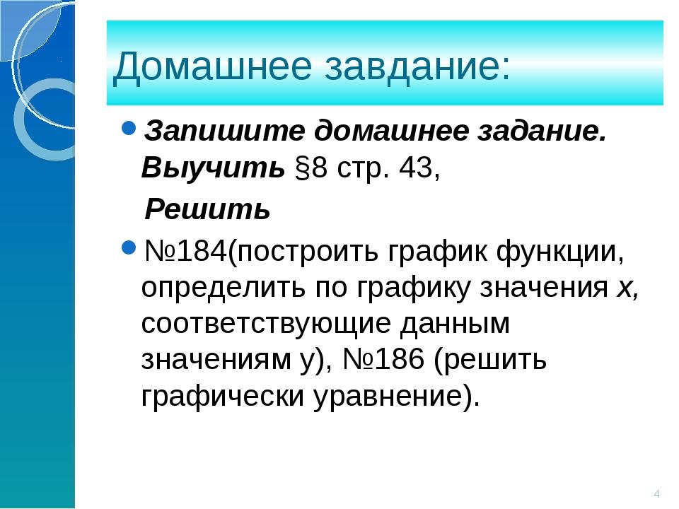 Домашнее завдание: Запишите домашнее задание. Выучить §8 стр. 43, Решить №184...