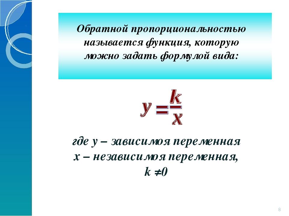 * Обратной пропорциональностью называется функция, которую можно задать форму...