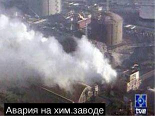 Авария на хим.заводе
