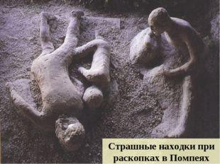 Страшные находки при раскопках в Помпеях