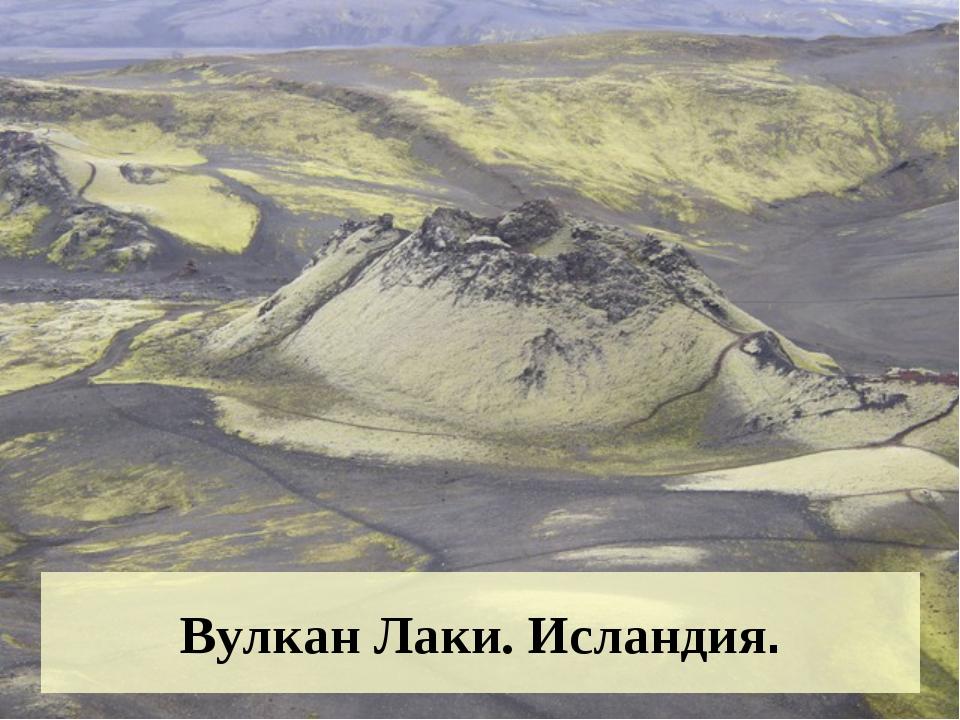 Вулкан Лаки. Исландия.