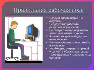 Следует сидеть прямо (не сутулясь) Недопустимо работать развалившись в кресле
