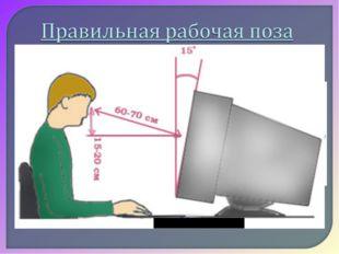 Монитор необходимо установить на такой высоте, чтобы центр экрана был на 15-2