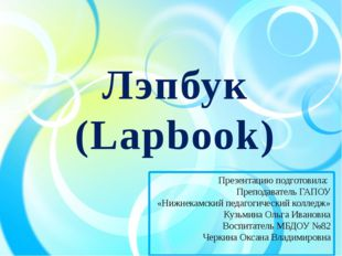 Лэпбук (Lapbook) Презентацию подготовила: Преподаватель ГАПОУ «Нижнекамский п