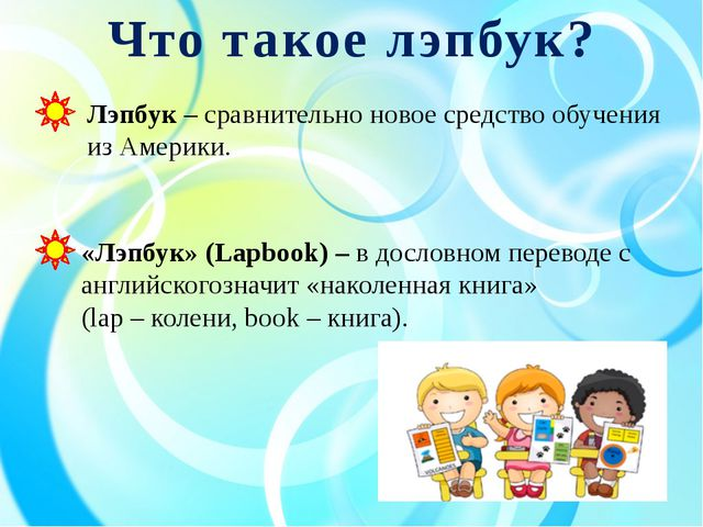 Что такое лэпбук? Лэпбук – сравнительно новое средство обучения из Америки. «...