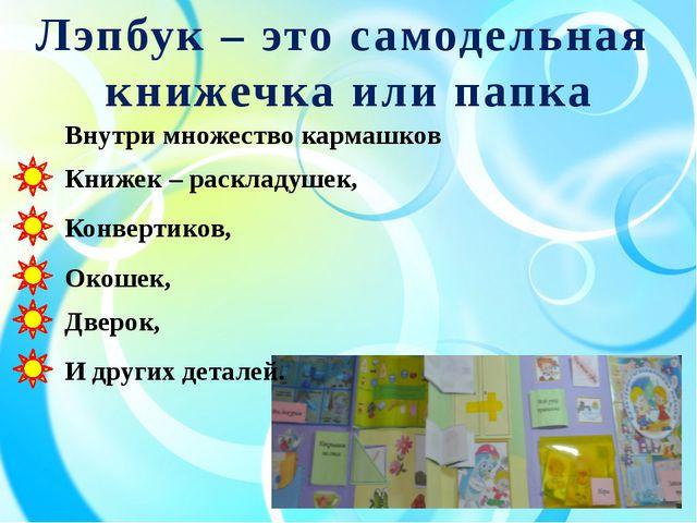 Лэпбук – это самодельная книжечка или папка Внутри множество кармашков Книжек...