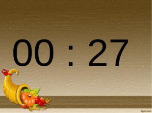 00 : 27