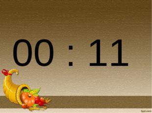 00 : 11
