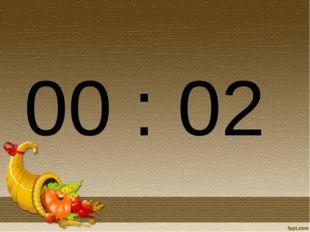 00 : 02