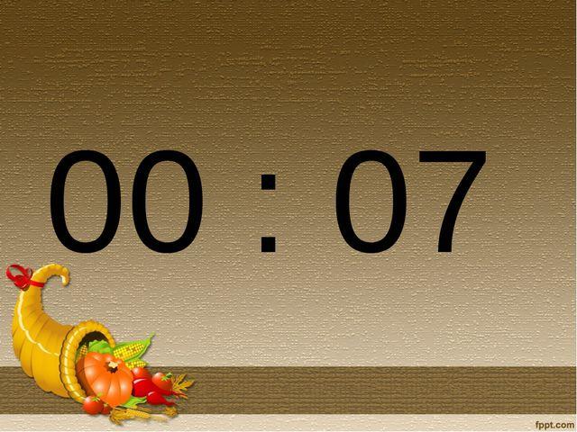 00 : 07