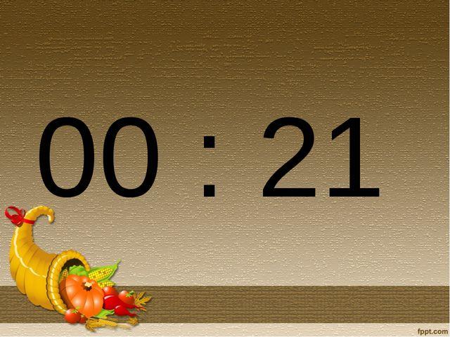 00 : 21