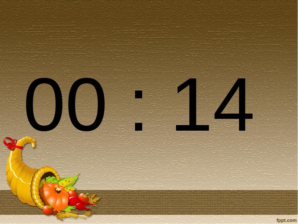 00 : 14