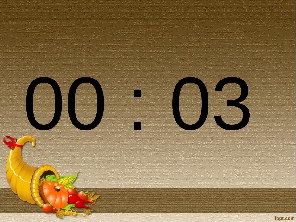00 : 03