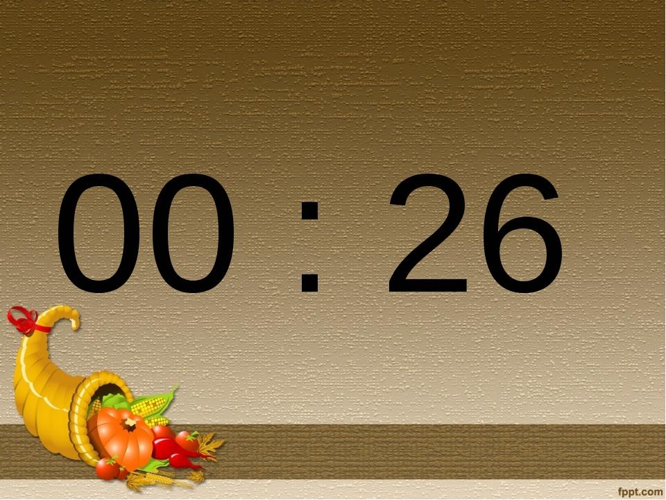 00 : 26