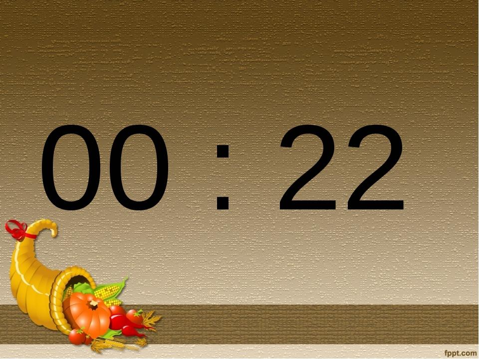 00 : 22