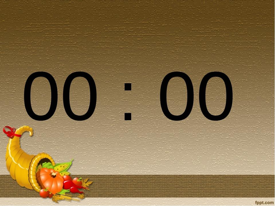 00 : 00