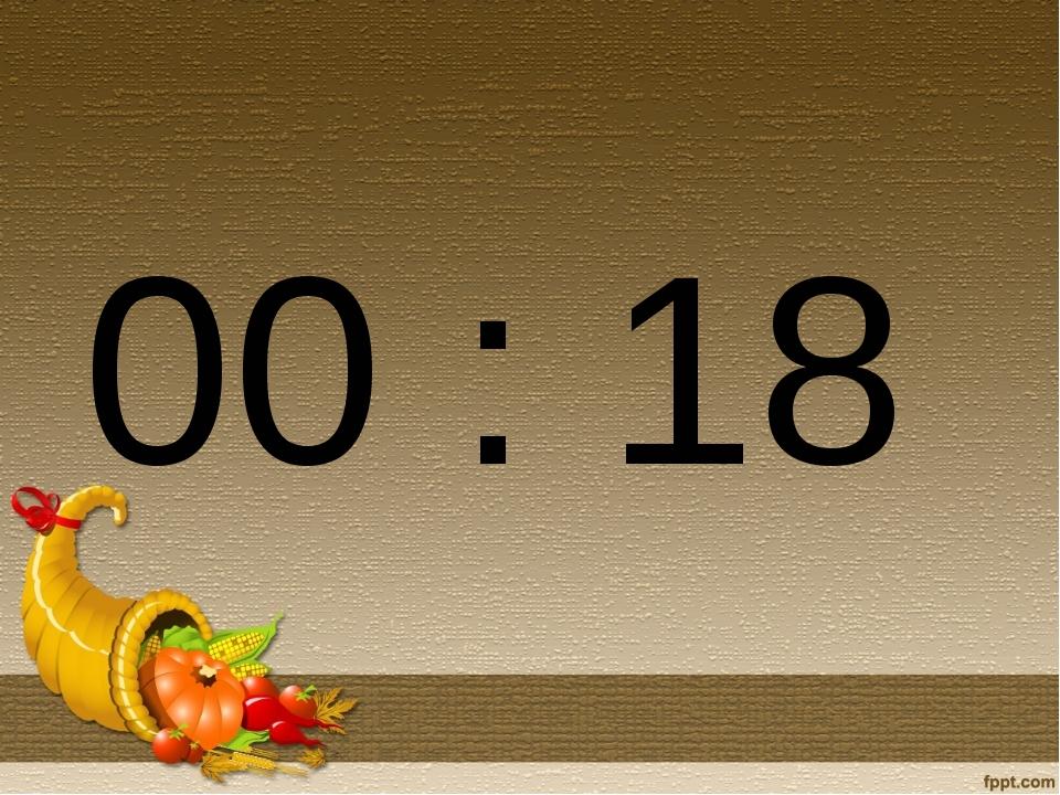 00 : 18