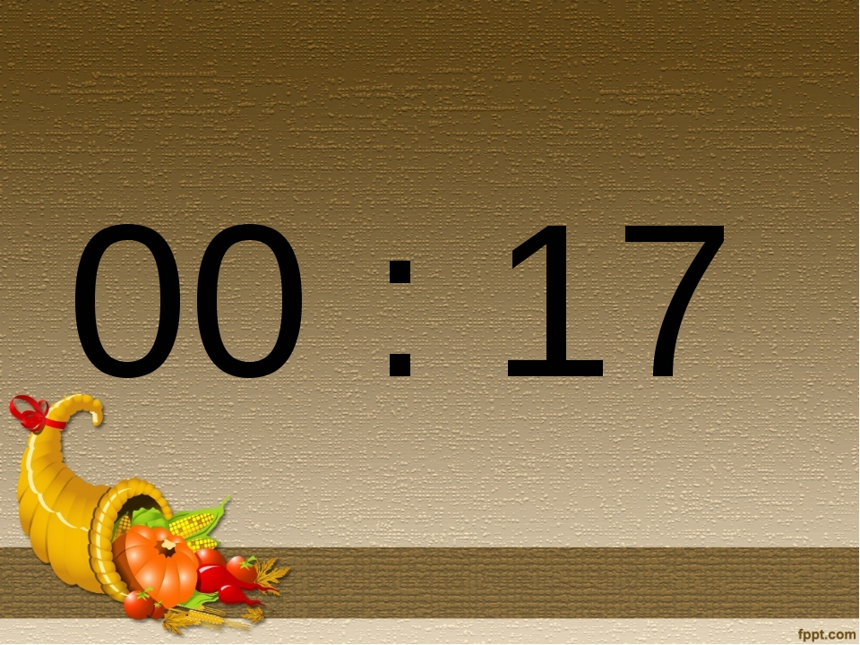 00 : 17