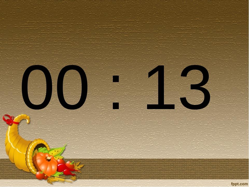 00 : 13