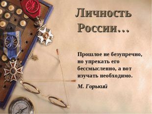 Личность России… Прошлое не безупречно, но упрекать его бессмысленно, а вот и