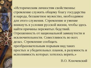«Историческим личностям свойственны: стремление служить общему благу государс