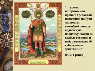 """""""…время, исторический процесс требовали появления на Руси личности, способной"""