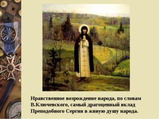 Нравственное возрождение народа, по словам В.Ключевского, самый драгоценный в