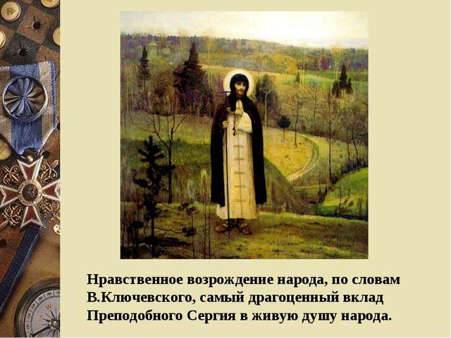 Нравственное возрождение народа, по словам В.Ключевского, самый драгоценный в...
