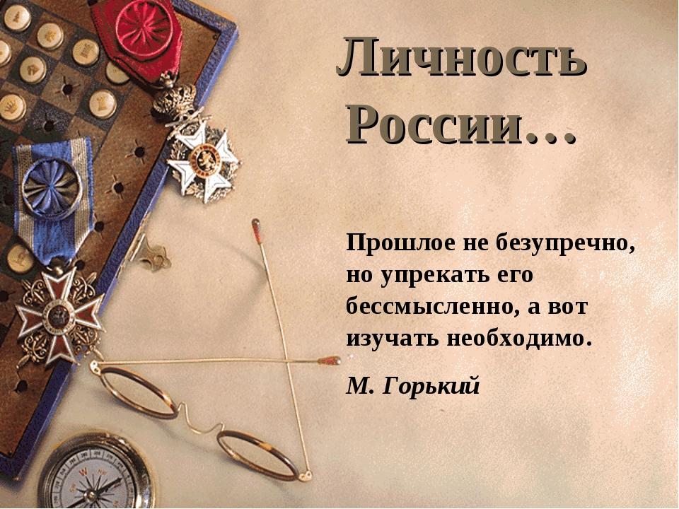 Личность России… Прошлое не безупречно, но упрекать его бессмысленно, а вот и...